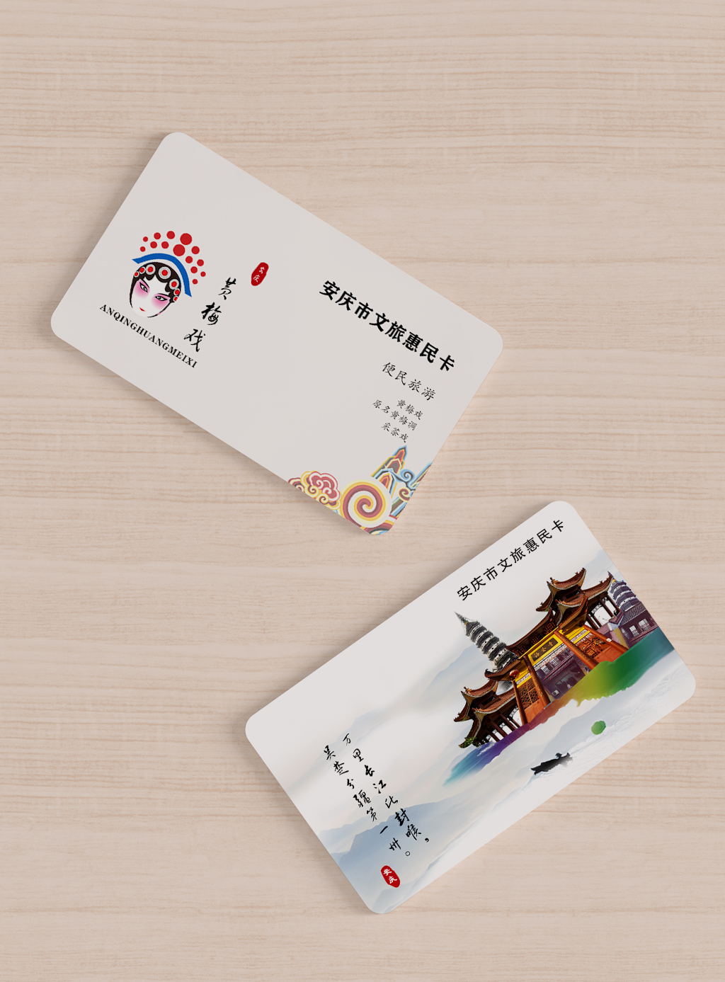 安庆文旅卡