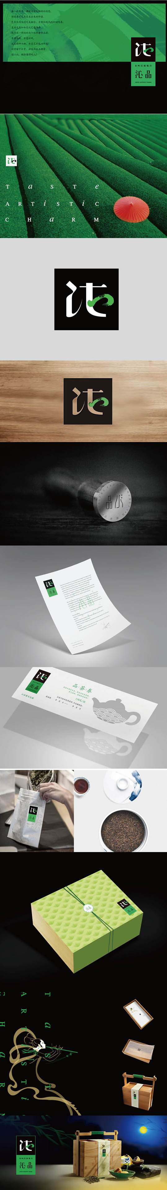 茶叶品牌设计