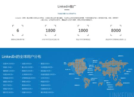 Linkedin运营-外贸推广_外贸网站建设_外贸seo优化_谷歌海外推广