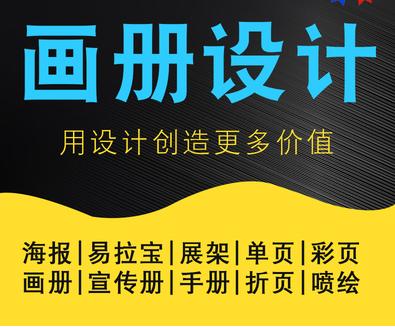 平面公司宣传画册DM单页彩页折页书排版设计喷绘海报展架封面设计