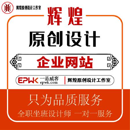 企业网站  企业门户网  企业官网