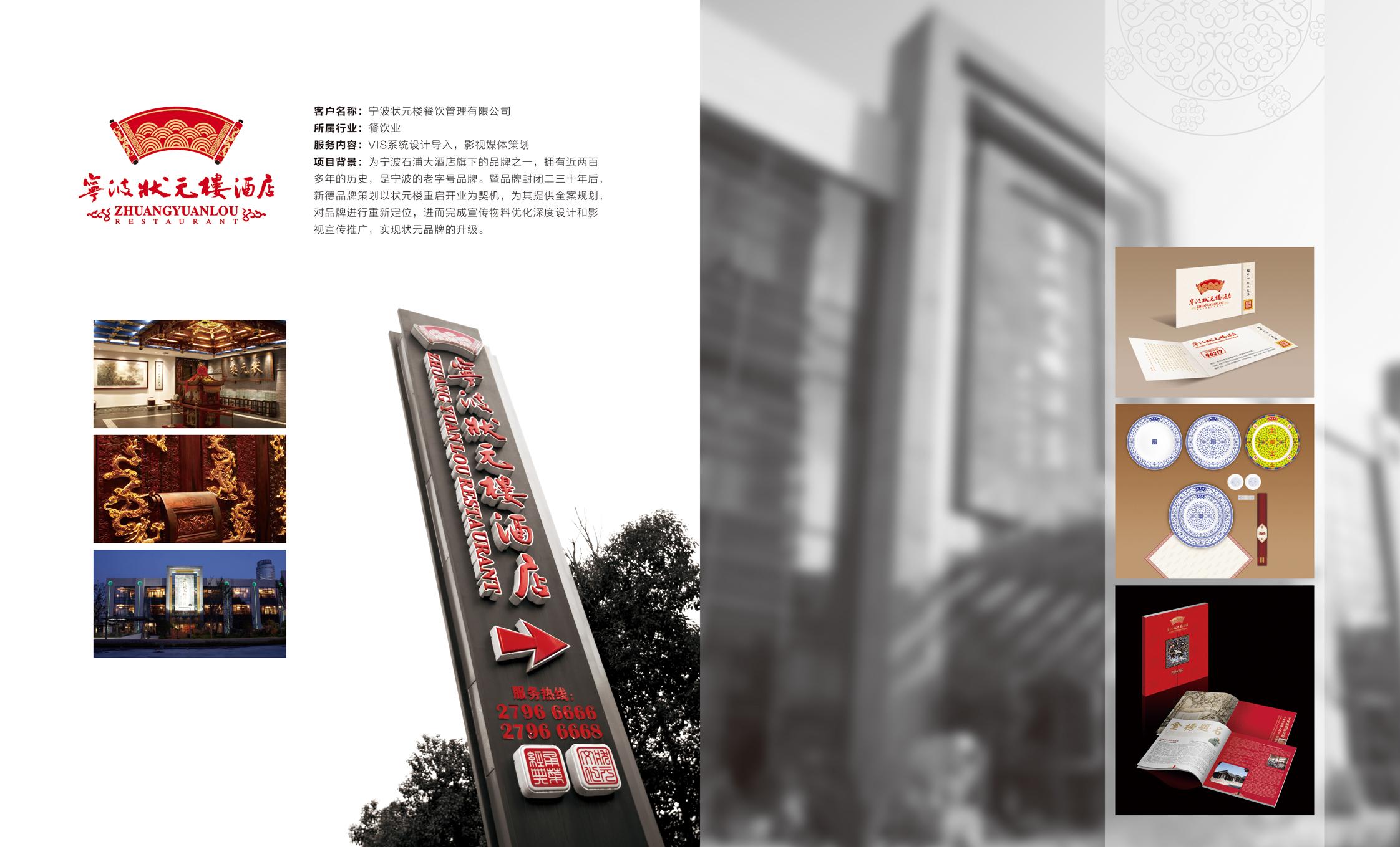 宁波状元楼酒店(百年老店)VIS设计