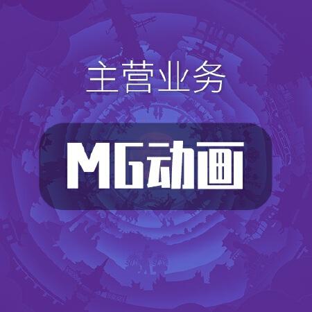 MG动画设计