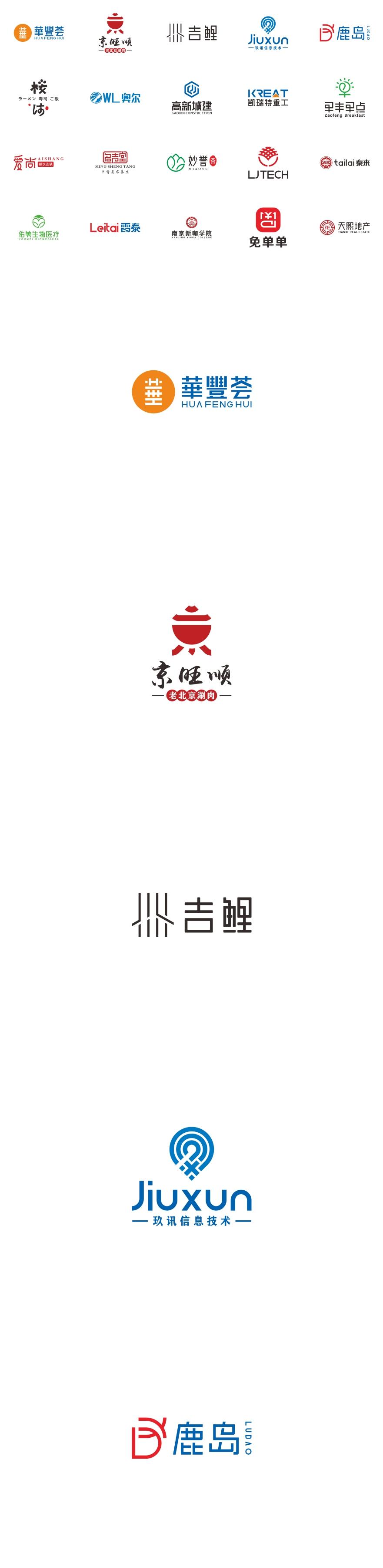 7、8月logo合集(4)