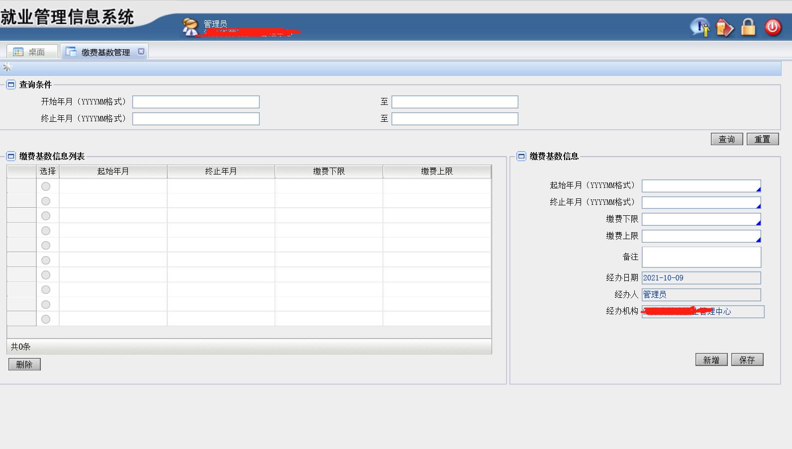 劳动就业管理信息系统