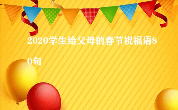 2020学生给父母的春节祝福语80句