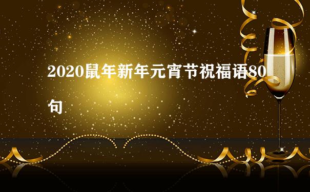 2020鼠年新年元宵节祝福语79句