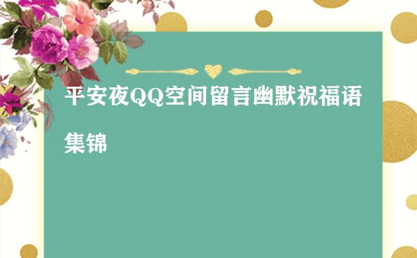 平安夜QQ空间留言幽默祝福语集锦