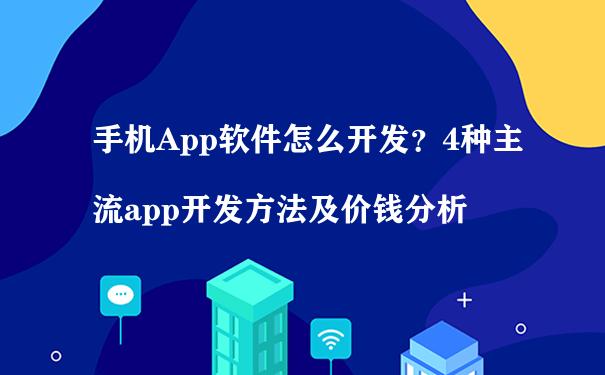 手机App软件怎么开发?4种主流app开发方法及价钱分析