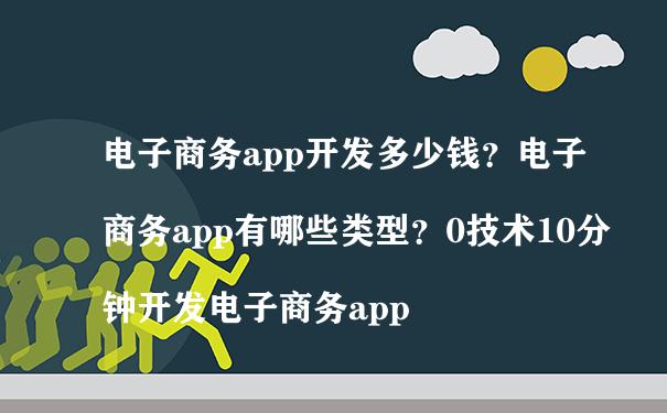 电子商务app开发多少钱?电子商务app有哪些类型?