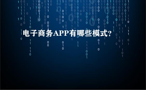 电子商务APP有哪些模式?