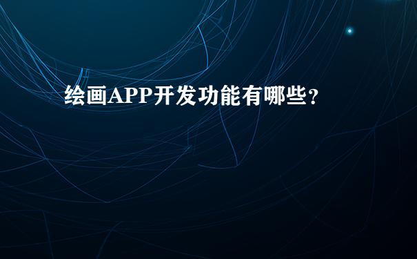 绘画APP开发功能有哪些?