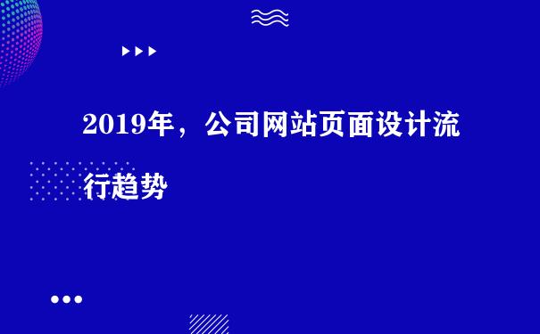 2020年,公司网站页面设计流行趋势