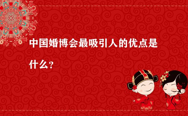 中国婚博会最吸引人的优点是什么?
