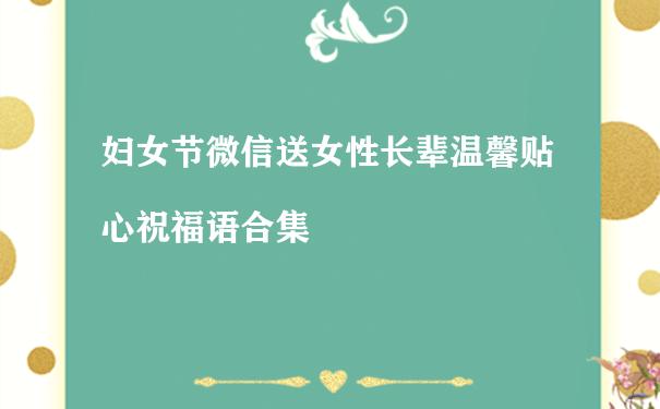 妇女节微信送女性长辈温馨贴心祝福语合集