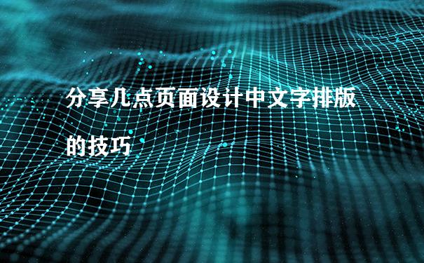 分享几点页面设计中文字排版的技巧