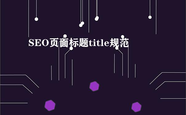 SEO页面标题title规范