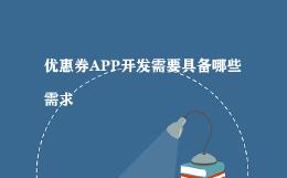 优惠券APP开发需要具备哪些需求
