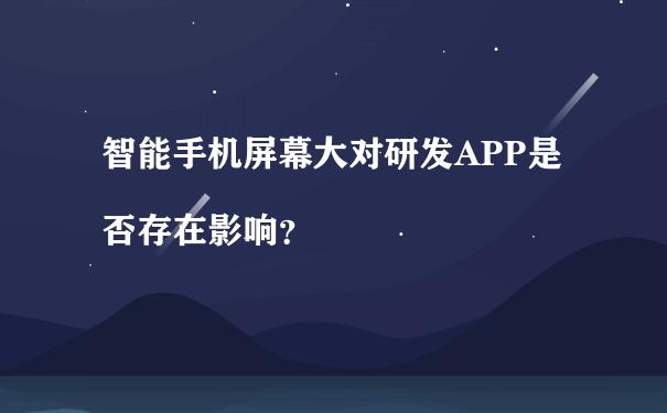 智能手机屏幕大对研发APP是否存在影响?