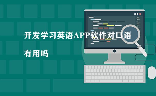 开发学习英语APP软件对口语有用吗