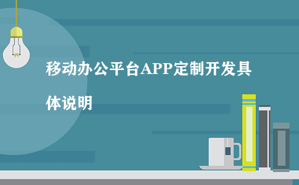 移动办公平台APP定制开发具体说明