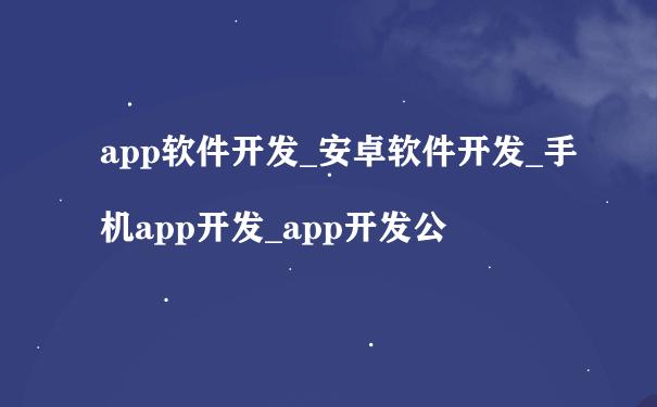 app软件开发_安卓软件开发_手机app开发_app开发公