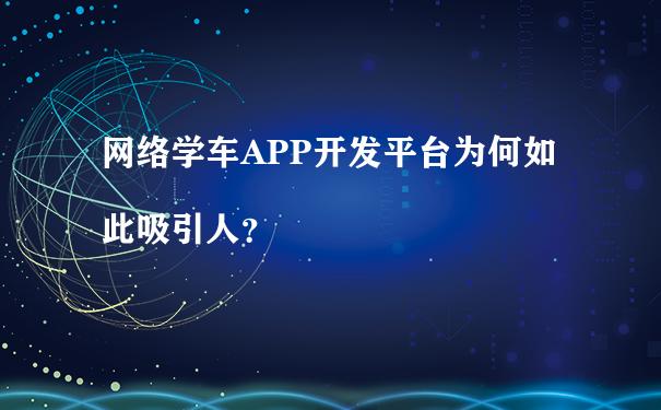 网络学车APP开发平台为何如此吸引人?