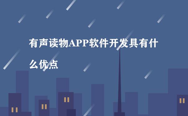 有声读物APP软件开发具有什么优点