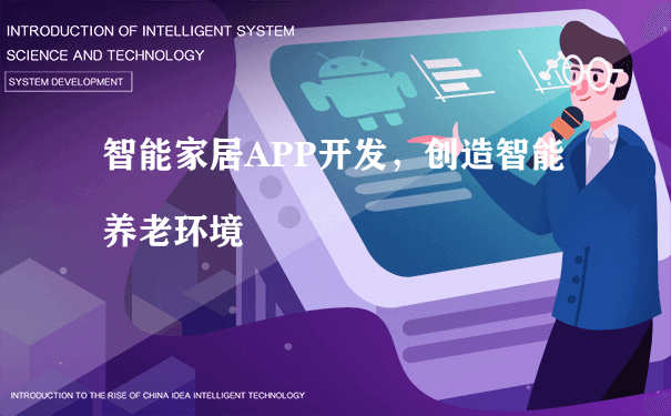 智能家居APP开发,创造智能养老环境