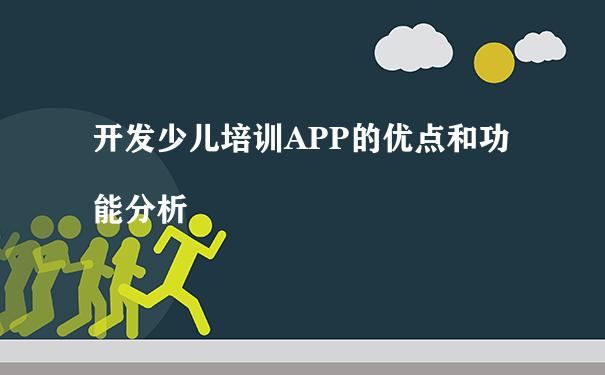 开发少儿培训APP的优点和功能分析