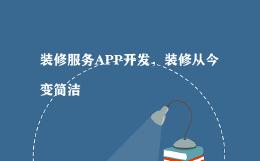 装修服务APP开发,装修从今变简洁