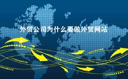 外贸公司为什么要做外贸网站?