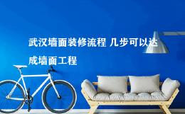 武汉墙面装修流程 几步可以达成墙面工程
