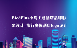 BiedPlus小鸟主题酒店品牌形象设计-旅行度假酒店logo设计