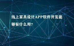线上家具设计APP软件开发能够有什么用?