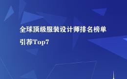 全球顶级服装设计师排名榜单引荐Top7