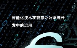 智能化技术在智慧办公系统开发中的运用