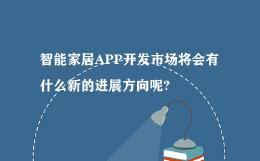 智能家居APP开发市场将会有什么新的进展方向呢?