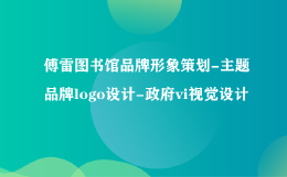 傅雷图书馆品牌形象策划-主题品牌logo设计-政府vi视觉设计