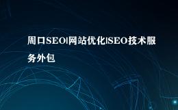 周口SEO|网站优化|SEO技术服务外包