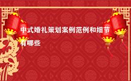 中式婚礼策划案例范例和细节有哪些
