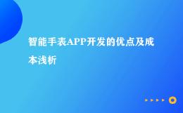 智能手表APP开发的优点及成本浅析
