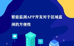 智能监测APP开发对于区域监测的方便性