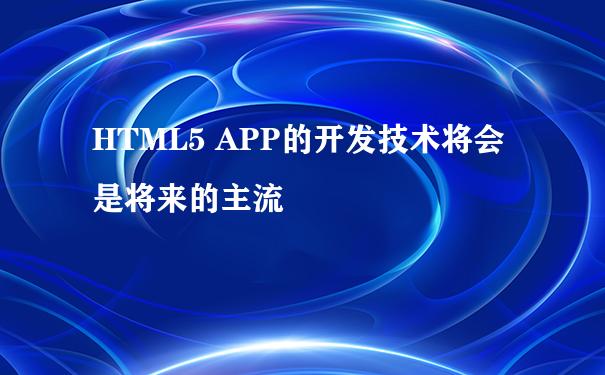 HTML5 APP的开发技术将会是将来的主流