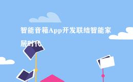 智能音箱App开发联结智能家居时代