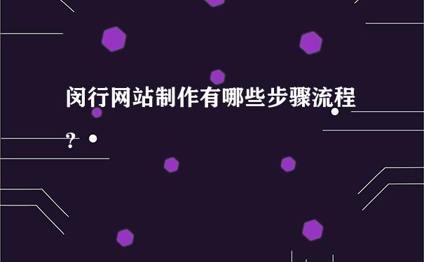 闵行网站制作有哪些步骤流程?