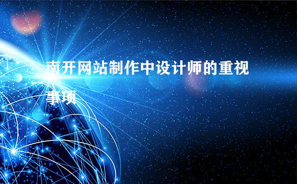 南开网站制作中设计师的重视事项