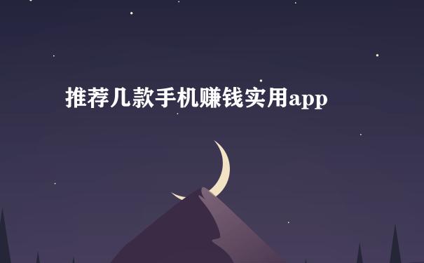 推荐几款手机赚钱实用app