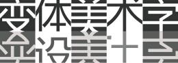 新颖别致的变体美术字体设计手册欣赏