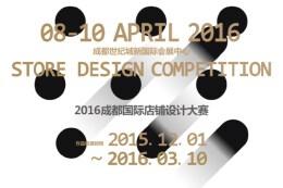 2016成都国际店铺设计大赛面向全球征集作品啦